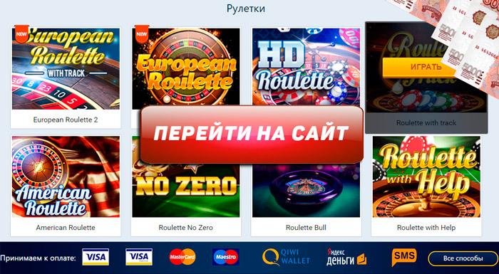 Рулетка казино онлайн симулятор