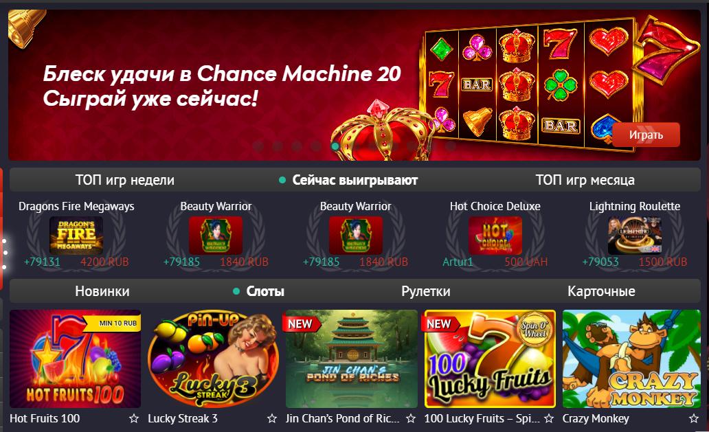 Пин ап казино украина