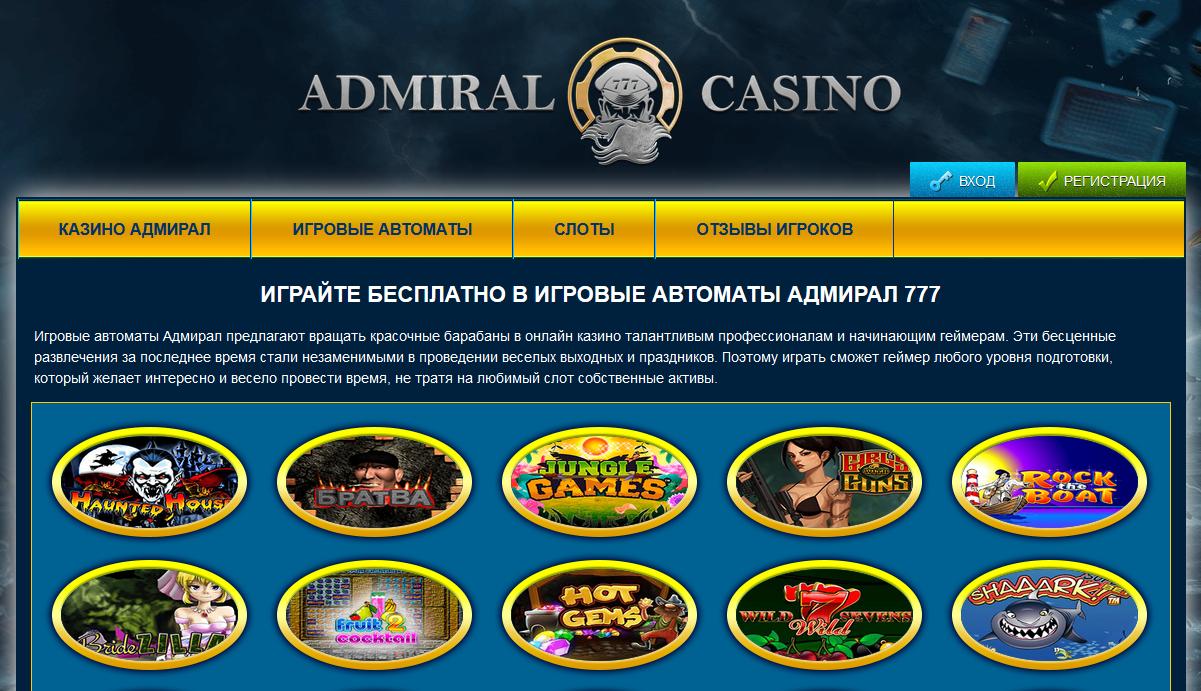Играть без в игровые автоматы адмирал игровые автоматы на планшетах