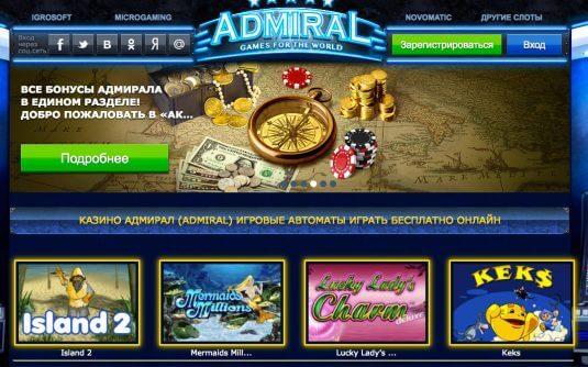 Леон игровые автоматы официальный сайт скачать бесплатно русская версия игровые автоматы альметьевска