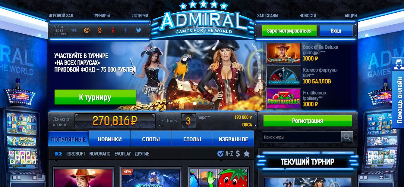 Игровые автоматы gominator