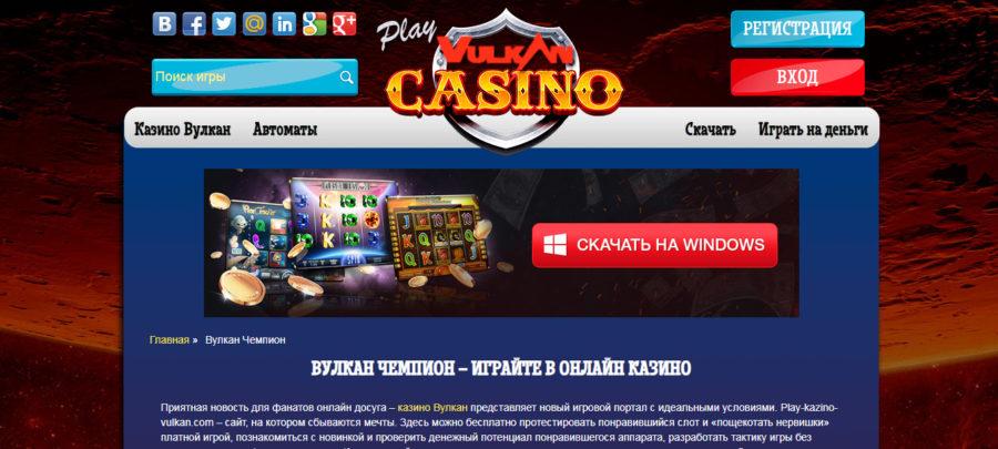Вулкан казино главная casino no deposit bonus play online casino